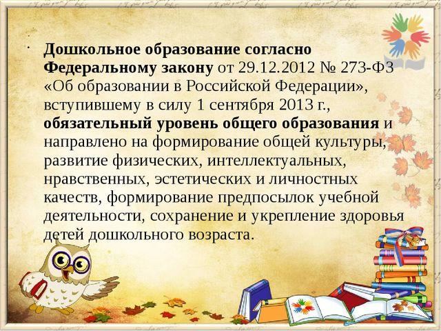 Дошкольное образование согласно Федеральному закону от 29.12.2012 № 273-ФЗ «О...