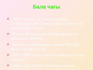 Бала чагы 1859 елның 13 гыйнварында Татарстанның Әлмәт районы Кичүчат авылынд