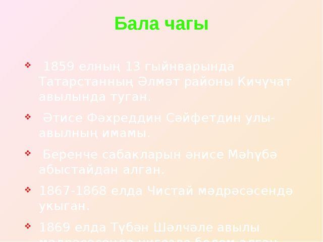 Бала чагы 1859 елның 13 гыйнварында Татарстанның Әлмәт районы Кичүчат авылынд...