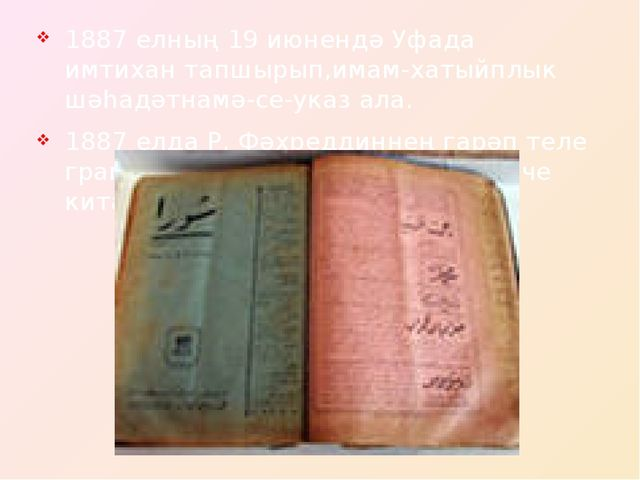 1887 елның 19 июнендә Уфада имтихан тапшырып,имам-хатыйплык шәһадәтнамә-се-ук...