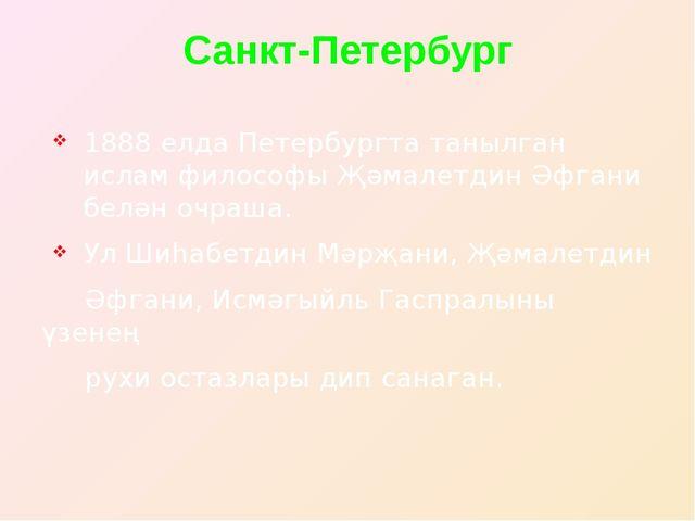 Санкт-Петербург 1888 елда Петербургта танылган ислам философы Җәмалетдин Әфга...