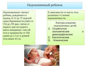 Недоношенный ребенок Недоношенным считают ребенка, рожденного в период от 22