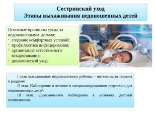 Сестринский уход Этапы выхаживания недоношенных детей Основные принципы ухода