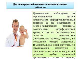 Диспансерное наблюдение за недоношенным ребенком Диспансерное наблюдение за н