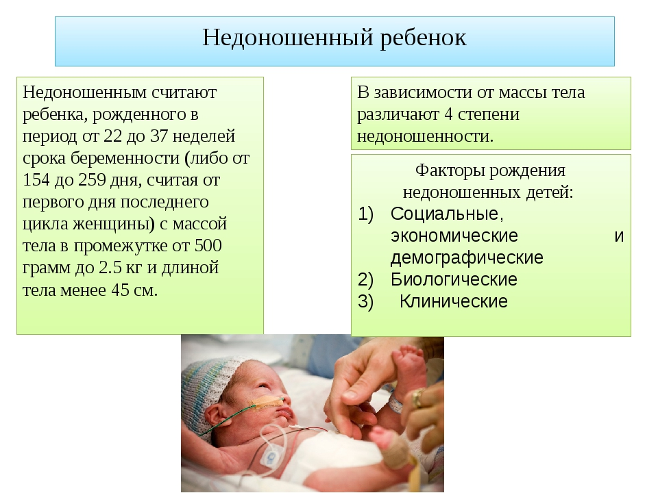 Недоношенный ребенок Недоношенным считают ребенка, рожденного в период от 22...