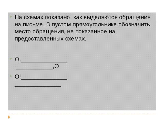 На схемах показано, как выделяются обращения на письме. В пустом прямоугольн...