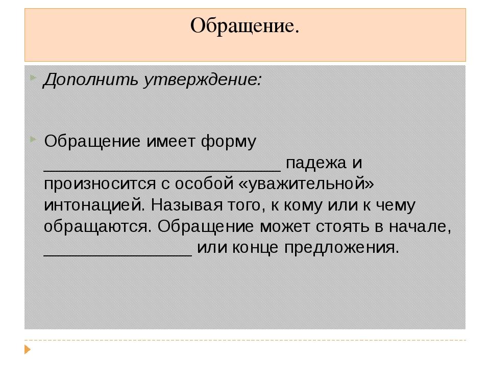 Обращение. Дополнить утверждение: Обращение имеет форму _____________________...