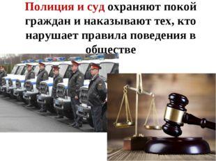 Полиция и суд охраняют покой граждан и наказывают тех, кто нарушает правила