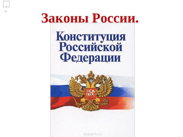 Законы России.