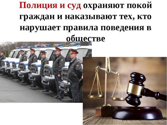 Полиция и суд охраняют покой граждан и наказывают тех, кто нарушает правила...