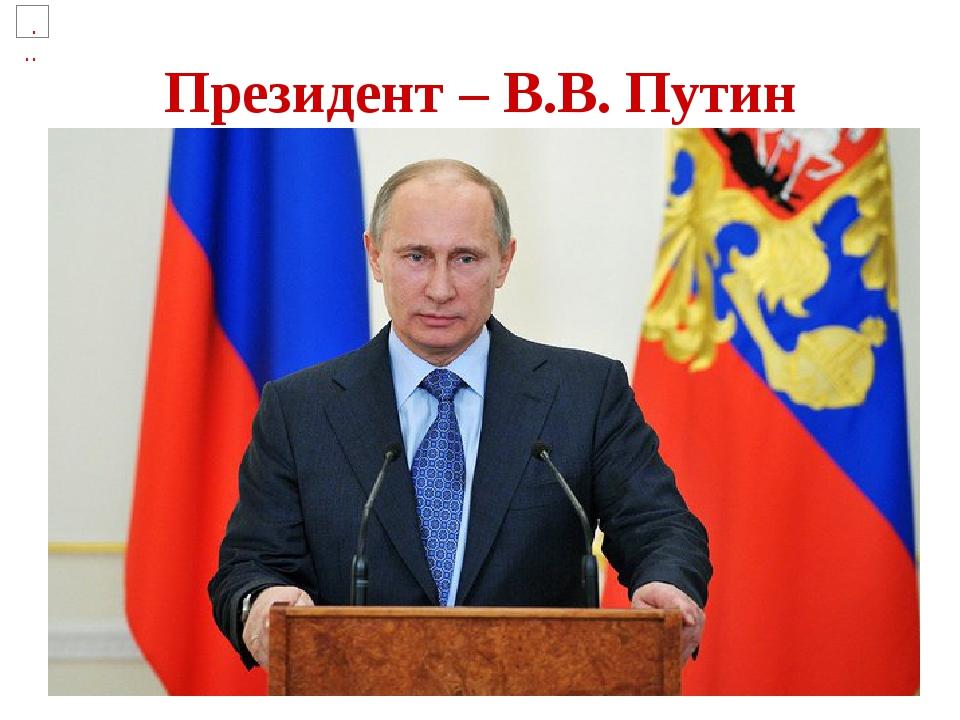 Президент – В.В. Путин