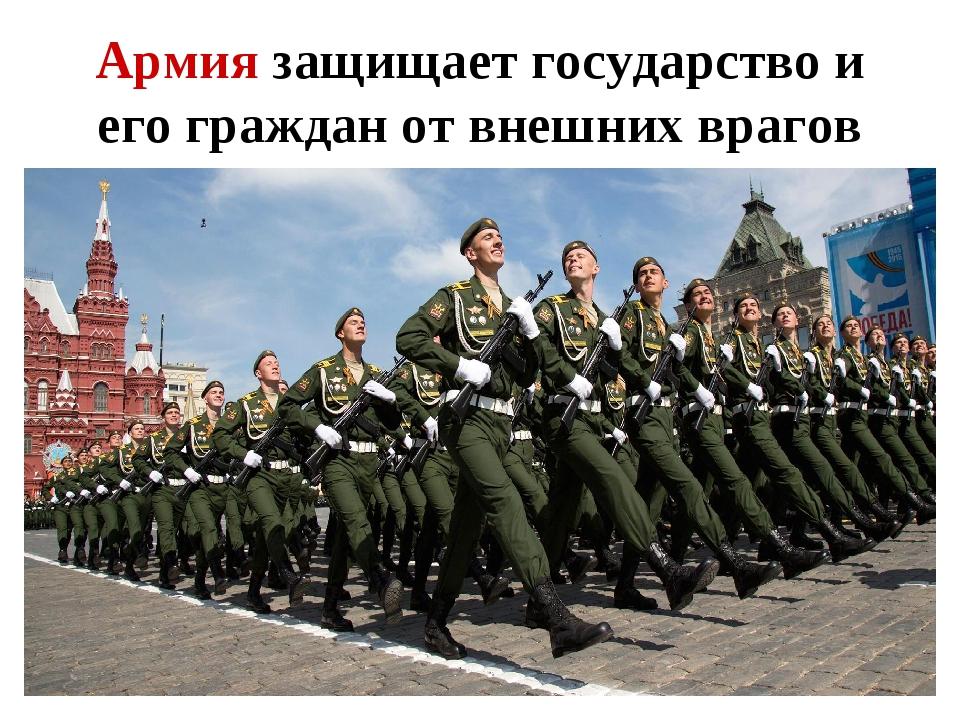 Армия защищает государство и его граждан от внешних врагов