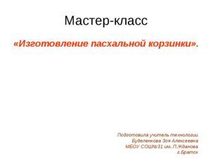Мастер-класс «Изготовление пасхальной корзинки». Подготовила учитель технолог