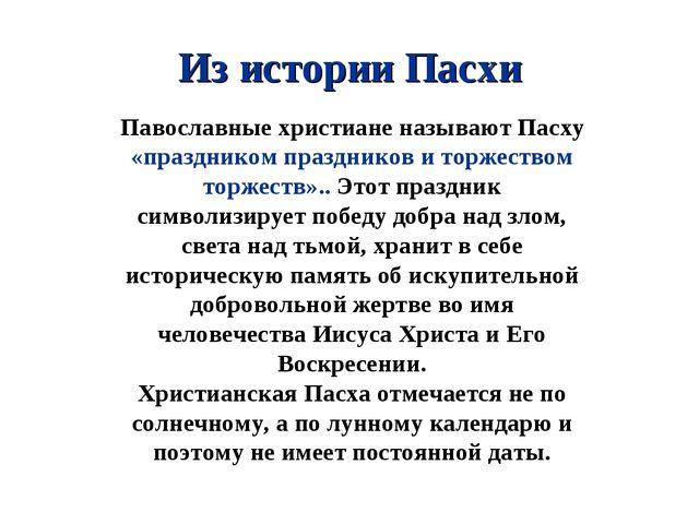 Из истории Пасхи Павославные христиане называют Пасху «праздником праздников...