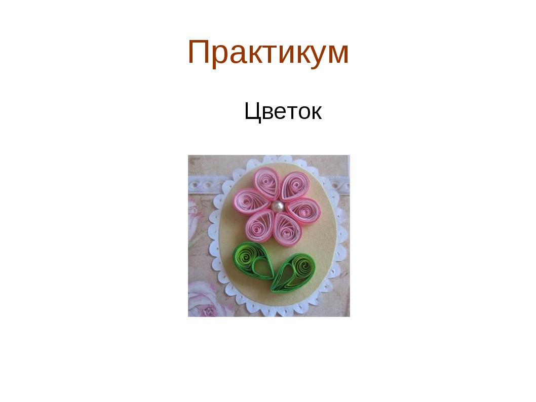 Практикум Цветок