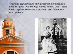 «Каждая верная жена проникается интересами своего мужа. Она не груз на его но