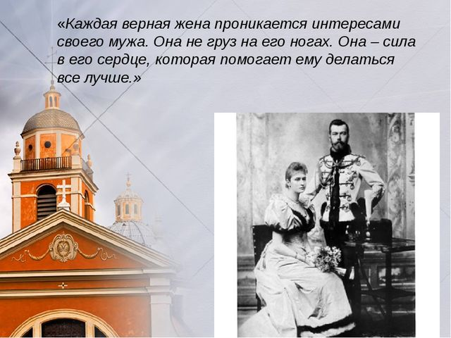«Каждая верная жена проникается интересами своего мужа. Она не груз на его но...