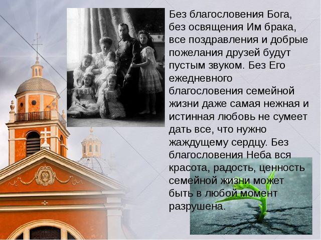 Без благословения Бога, без освящения Им брака, все поздравления и добрые пож...