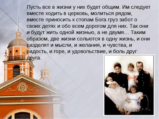 Пусть все в жизни у них будет общим. Им следует вместе ходить в церковь, моли...