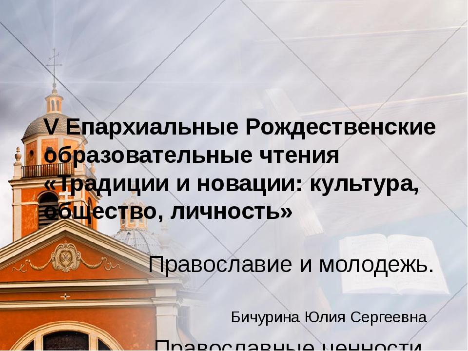 V Епархиальные Рождественские образовательные чтения «Традиции и новации: кул...