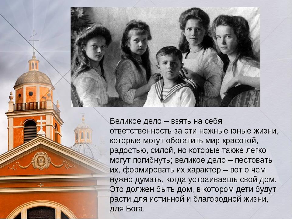 Великое дело – взять на себя ответственность за эти нежные юные жизни, которы...