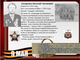 Назаренко Василий Антонович Родился в 1924 году. Был участником войны с 1943