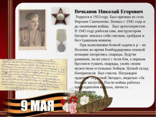 Вечканов Николай Егорович Родился в 1921году. Был призван из села Верхнее Са