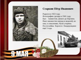 Старкин Пётр Иванович Родился в 1923 году. Фотография сделана в 1941 году. Бы