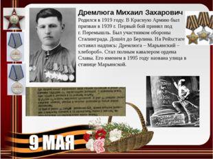 Дремлюга Михаил Захарович Родился в 1919 году. В Красную Армию был призван в