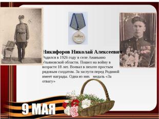 Никифоров Николай Алексеевич Родился в 1926 году в селе Ананьино Ульяновской