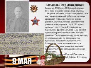 Батьянов Петр Дмитриевич Родился в 1908 году. В Красной Армии с 1941 года в
