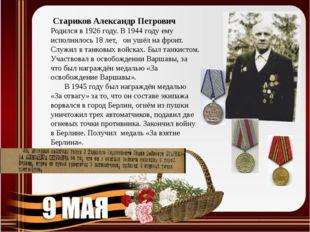 Стариков Александр Петрович Родился в 1926 году. В 1944 году ему исполнилось