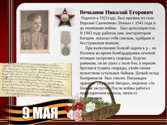 Вечканов Николай Егорович Родился в 1921году. Был призван из села Верхнее Са...
