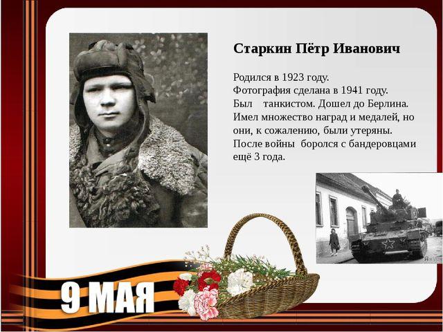 Старкин Пётр Иванович Родился в 1923 году. Фотография сделана в 1941 году. Бы...