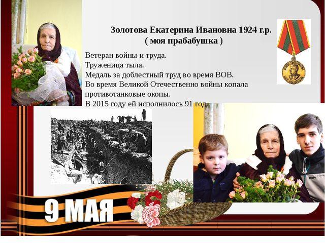 Золотова Екатерина Ивановна 1924 г.р. ( моя прабабушка ) Ветеран войны и труд...