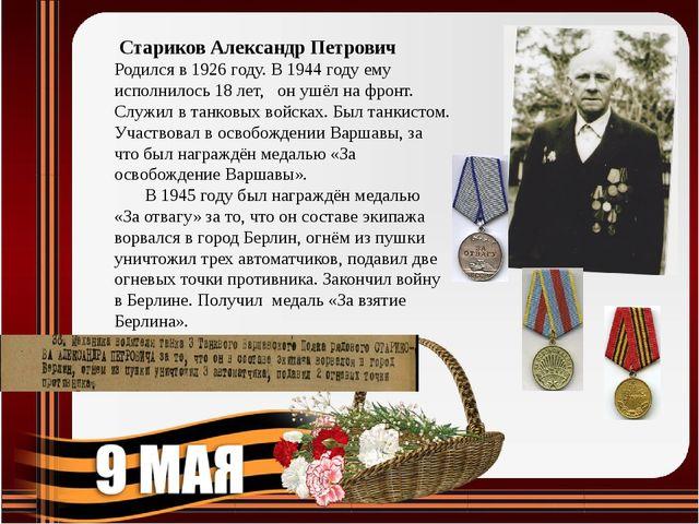 Стариков Александр Петрович Родился в 1926 году. В 1944 году ему исполнилось...