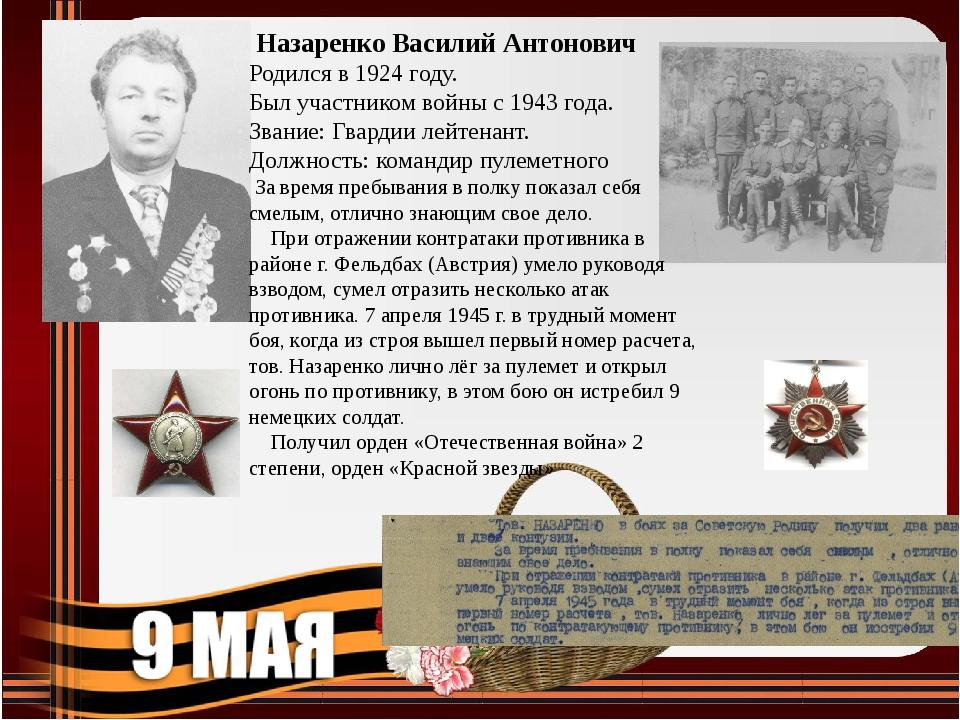 Назаренко Василий Антонович Родился в 1924 году. Был участником войны с 1943...