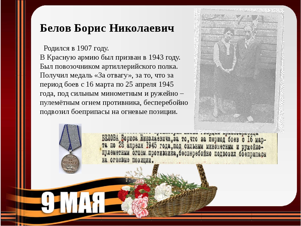 Белов Борис Николаевич  Родился в 1907 году. В Красную армию был призван в 1...