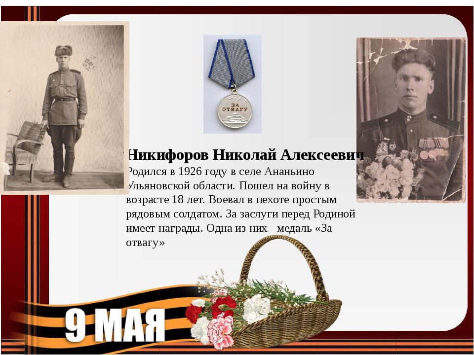 Никифоров Николай Алексеевич Родился в 1926 году в селе Ананьино Ульяновской...