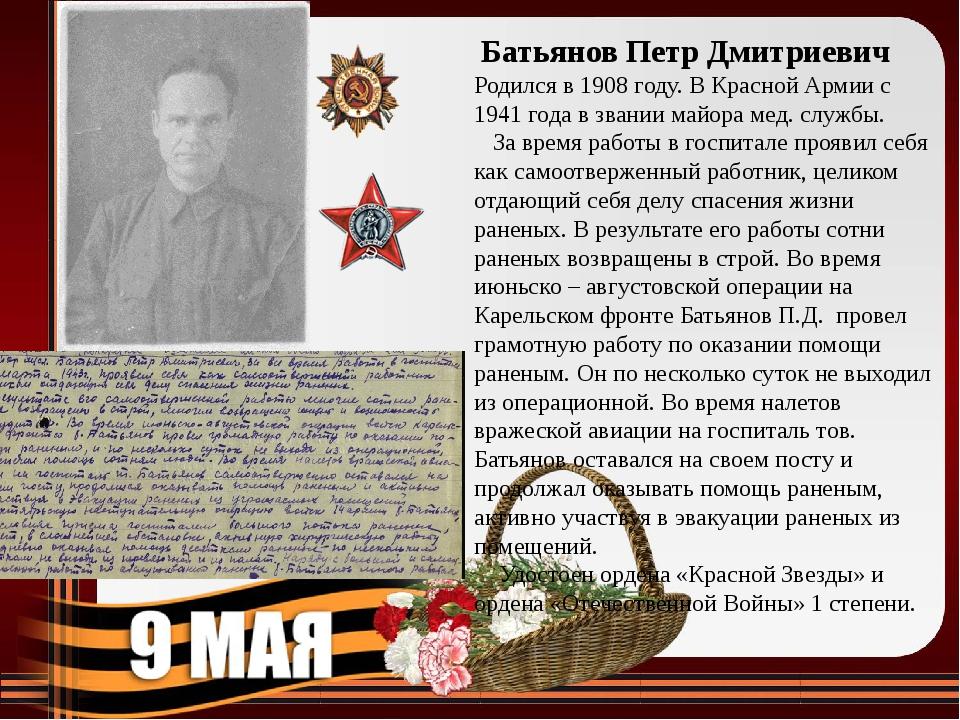 Батьянов Петр Дмитриевич Родился в 1908 году. В Красной Армии с 1941 года в...