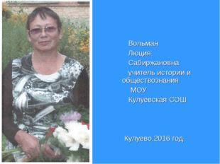Вольман Люция Сабиржановна учитель истории и обществознания МОУ Кулуевская С