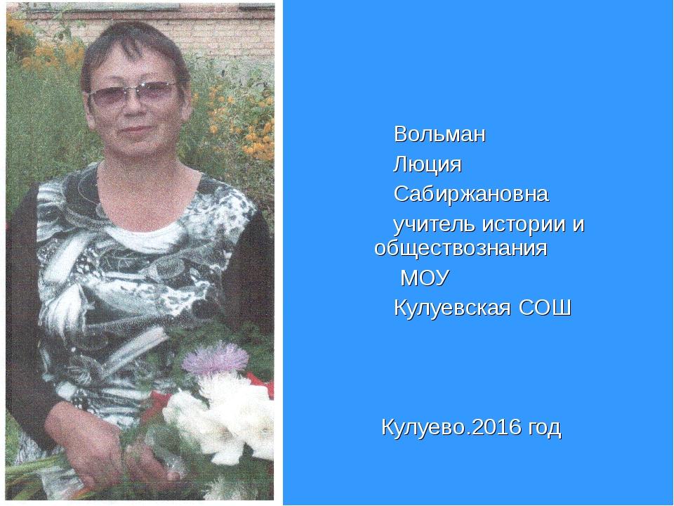Вольман Люция Сабиржановна учитель истории и обществознания МОУ Кулуевская С...