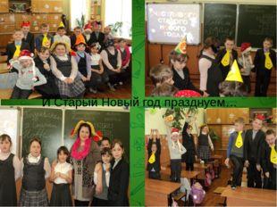 И Старый Новый год празднуем…