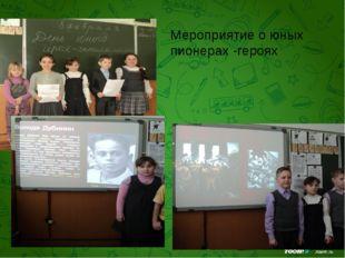 Мероприятие о юных пионерах -героях