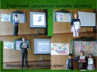Участники школьного онлайн проекта Мероприятие «Кошкин дом»