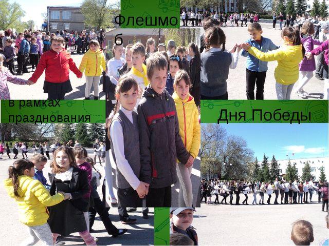 Флешмоб в рамках празднования Дня Победы