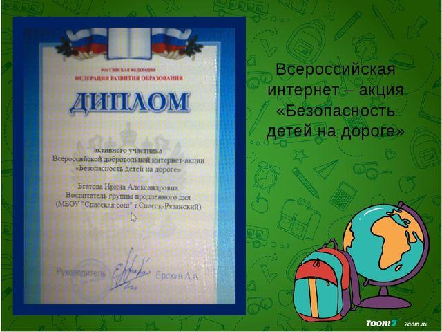 Всероссийская интернет – акция «Безопасность детей на дороге»
