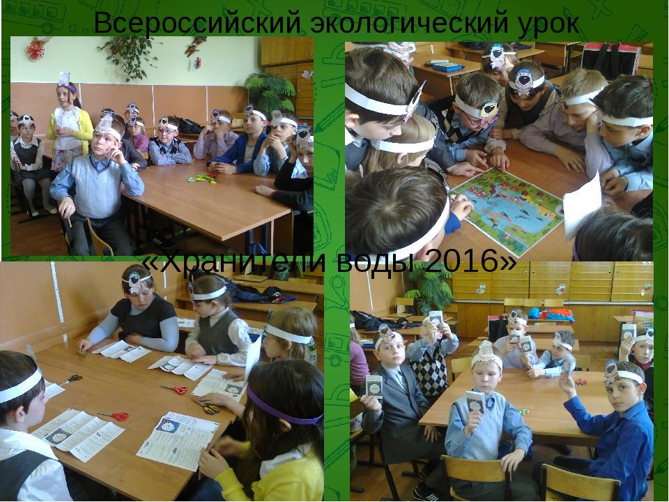 Всероссийский экологический урок «Хранители воды 2016»