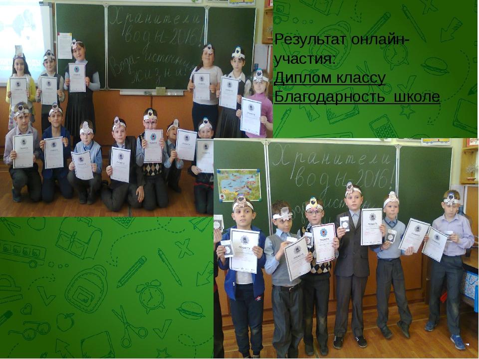 Результат онлайн-участия: Диплом классу Благодарность школе