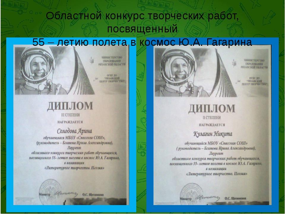 Областной конкурс творческих работ, посвященный 55 – летию полета в космос Ю....